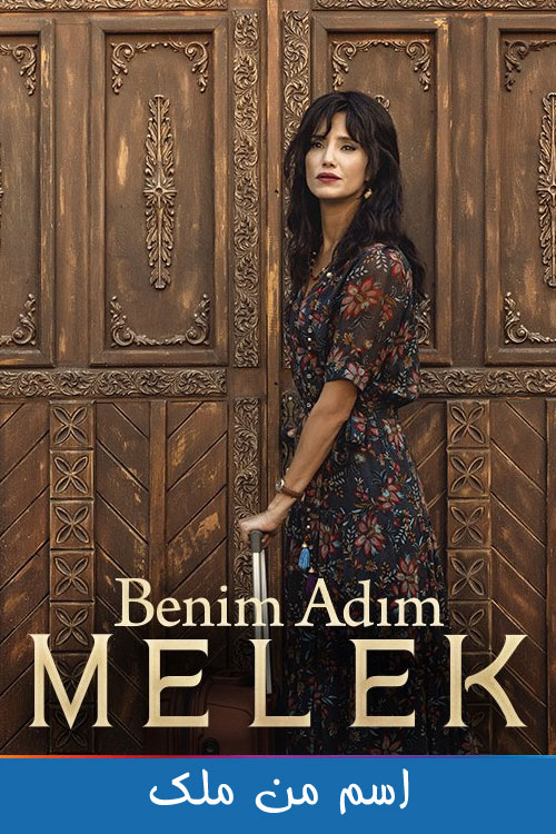Esme Man Malek Turkish Series Poster