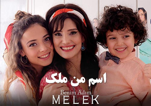 Esme Man Malek Series