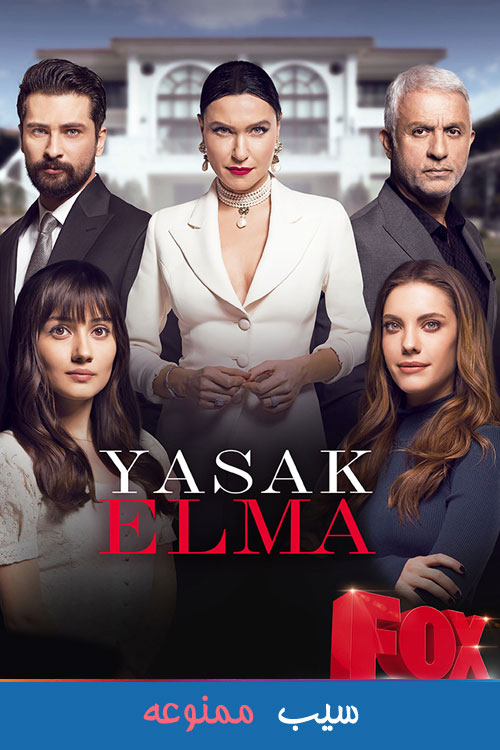 Sibe Mamnoee Forbidden Fruit Turkish Series Poster